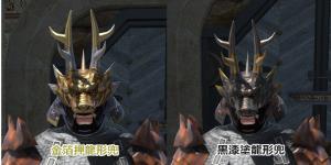 FF14降神祭の金箔押龍形兜と黒漆塗龍形兜