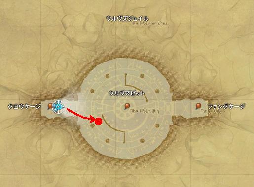 FF14ウルヴズジェイル地図