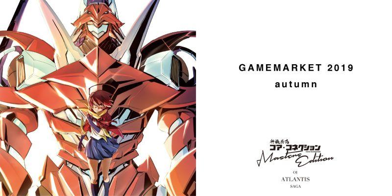 神機共鳴コア・コネクション MastersEdition 01 ATLANTIS SAGA