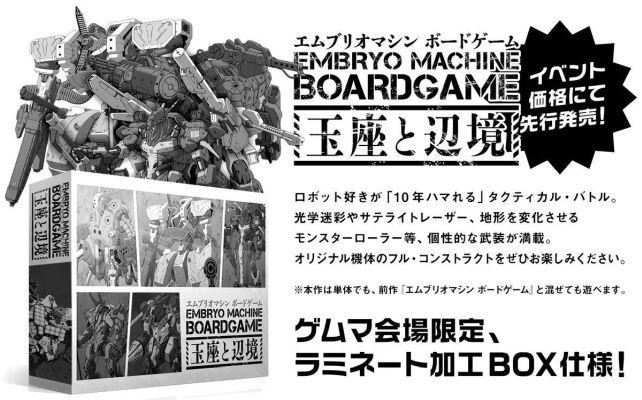 エムブリオマシン ボードゲーム/玉座と辺境