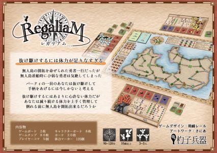 RegaliaM(レガリアム)